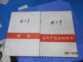 刘少奇 论党+论共产党员的修养  2本合售  9-6号柜