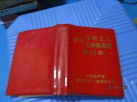 文革笔记本:毛泽东语录插图 扉页毛主席彩像  64开 未写过   3-1号柜