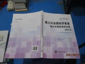 第三次全国经济普查统计分类标准和目录2013  正版现货   8-1号柜