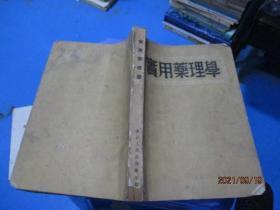 实用药理学  东北人民政府   品如图 8-2号柜