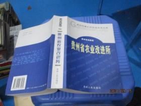 贵州省农业改进所  贵州档案史料研究丛书之四   正版现货  8-3号柜