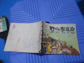 连环画:野心家吕后  1977一版一印 书脊如图 26页  品自定  4-2号柜