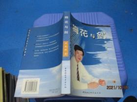 梅花与剑:梁亮胜'企业与人'思辨录    正版现货  9-6号柜