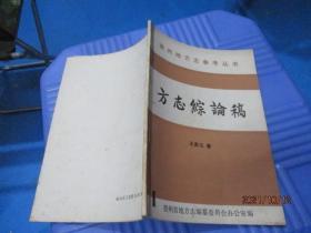 贵州地方志参考丛书:方志综论稿  王燕玉    10-3号柜