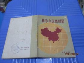 袖珍中国地图册    品如图 8-5号柜