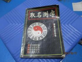 取名测字 神秘文化丛书   品如图  10-5号柜