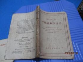 频湖脉学白话解  1961一版一印+中医诊断学讲义 1963年11印  合订本  如图  2本合售  8-7号柜