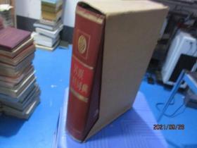 苏联百科辞典  精装 带原函套   品好  正版现货    9-1号柜