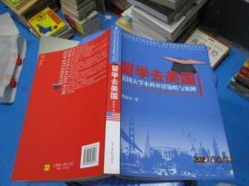 留学去美国美国大学本科申请策略与案例  9-2号柜