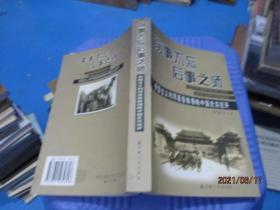 前事不忘后事之师:帝国主义利用基督教侵略中国史实述评  正版现货  品如图  2-6号柜