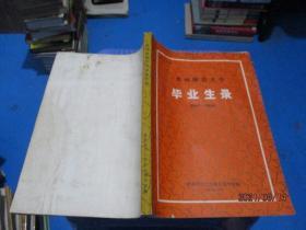 贵州师范大学毕业生录1941-1984  现货  1-2号柜