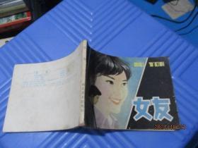 连环画:女友  河北美术   品自定  3-2号柜