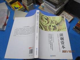 斑斓资本·从业札记:见证中国资本市场变迁  9-2号柜