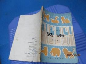 五年制小学课本:英语 第三册   9-6号柜