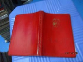笔记本:毛主席万岁  语录插图  写过   品如图   3-1号柜