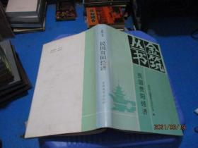 金筑丛书:民国贵阳经济   精装  品如图  2-8号柜