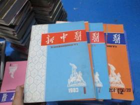 新中医1983年1-12期  12本合售  9-1号柜