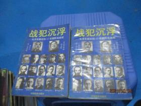 战犯沉浮:毛泽东圈定的43名国民党战犯(上下 )9-6号柜
