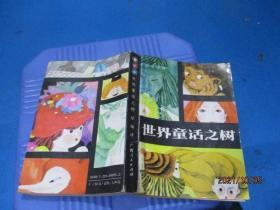 世界童话之树   彩色插图本  广西  9-6号柜