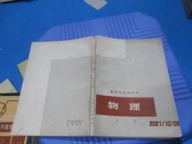 数理化自学丛书 物理 第三册  无勾画无字迹 一版一印  9-6号柜