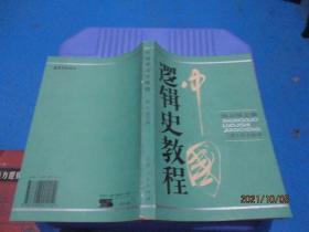 中国逻辑史教程   温公颐  主编  9-7号柜