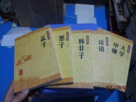 孟子、墨子、韩非子、论语、大学中庸   5册合售  正版现货   中华书局  1-3号柜