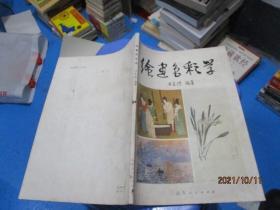 绘画色彩学 山东人民出版社   10-1号柜
