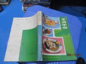 烹调手册  何鉴   10-6号柜
