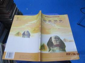 九年义务教育三年制初级中学教科书:中国历史第1.3.4册 世界历史 第一册  4本合售   9-1号柜