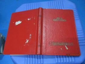 笔记本:毛主席的革命路线胜利万岁  扉页毛主席去安源  写过(会议记录)  语录等插图  9-6号柜