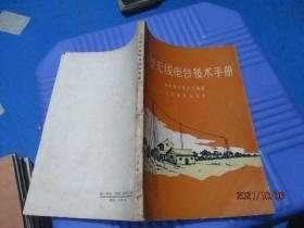 小型无线电台技术手册  正版现货  9-6号柜