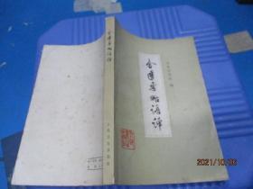 金匮要略语译   正版现货  9-5号柜