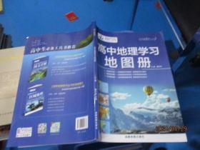 高中地理学习地图册   无勾画  3-2号柜