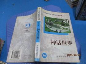 贵州旅游文史系列丛书:神话世界(福泉卷) 10-5号柜