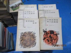 文化哲学丛书:艺术前的艺术、从动物快感到人的美感、摄影审美心理学、人的主体性和人的解放、现代人的艺术系统、荒漠甘泉  6本合售  正版现货 品如图  10-4号柜