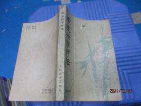 中医按摩疗法(曹锡珍遗著) 一版一印 正版现货 品如图  9-5号柜