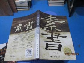 素书   黄石公  著;刘泗  编  3-1号柜