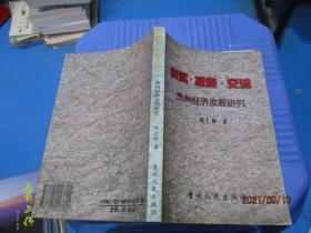 求实·探索·交流:贵州经济发展研究  5-8号柜