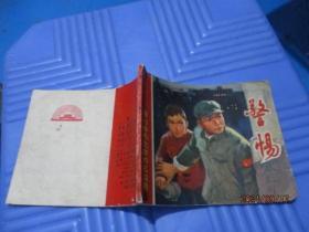 连环画:警惕  我们是毛主席的红卫兵   品自定  4-2号柜