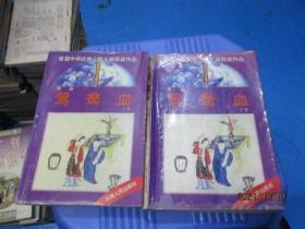 鸳鸯血(上下):首届中华武侠小说大奖获奖作品  品如图  10-4号柜