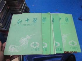 新中医1985年1-12期  缺第6期 11本合售  9-1号柜