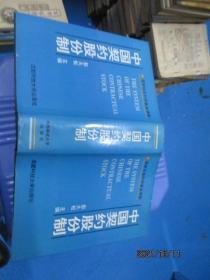 中国契约股份制  精装  作者签赠本    10-4号柜