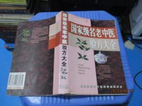 国家级名老中医验方大全   品如图 书脊开胶 不缺页   8-8号柜