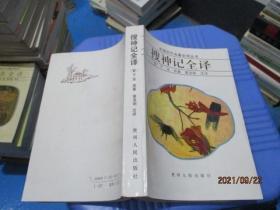 中国历代名著全译丛书:搜神记全译   9-3号柜