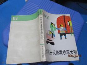 中国古代奇案故事大观(上)  10-6号柜