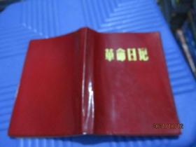 笔记本:革命日记  红灯记插图  写过  品自定  5-1号柜