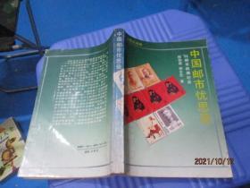 中国邮市忧思录  10-3号柜