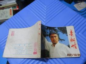 连环画:青松岭  农村版   品自定  3-2号柜