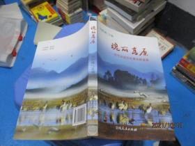 瑰丽高原:毕节试验区风景名胜荟萃  9-2号柜