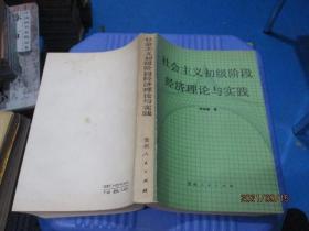 社会主义初级阶段经济理论与实践  贵州人民   8-4号柜